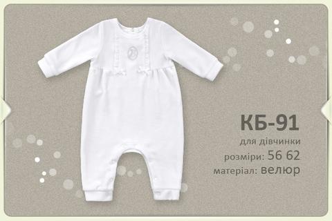 КБ91 Комбинезон нарядный