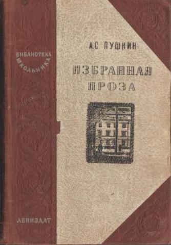 Пушкин. Избранная проза