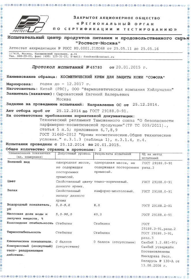 Софора крем 40 г.