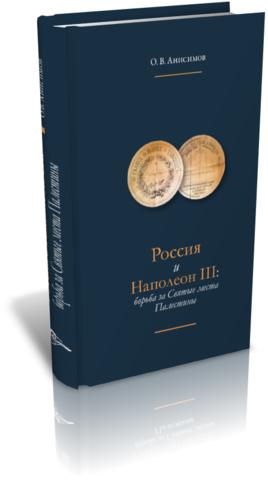 Анисимов О.В. Россия и Наполеон III: борьба за Святые места Палестины