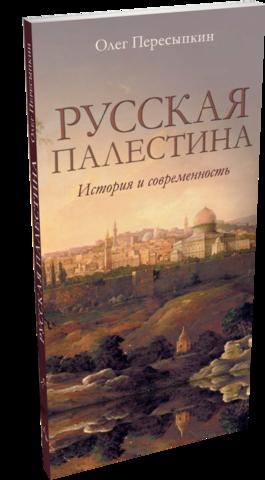О. Г. Пересыпкин. Русская Палестина: История и современность