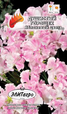 Семена Душистый горошек Яблоневый цвет, Одн