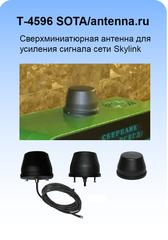 ВА-4596 SOTA/antenna.ru. Антенна LTE 450 МГц круговая врезная с большим усилением