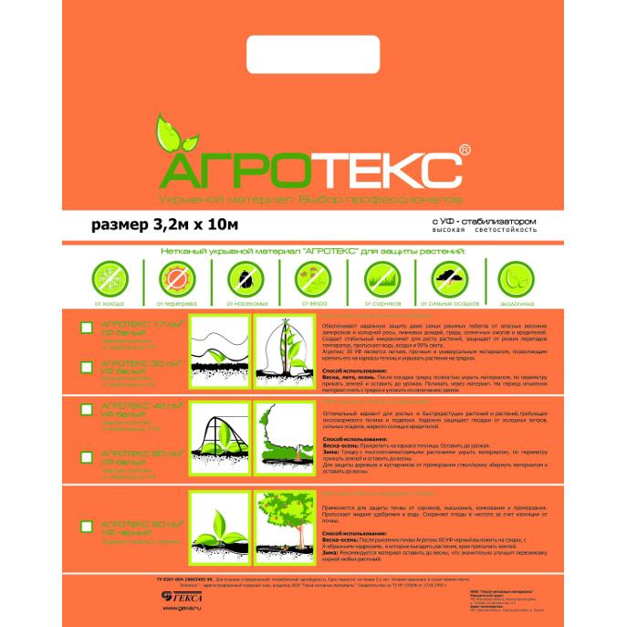 Купить Агротекс 30 - 3200*10м по низкой цене, доставка почтой наложенным платежом по России, курьером по Москве - интернет-магазин АгроБум