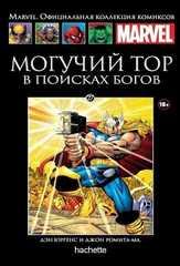 Комикс «Могучий Тор: В поисках богов. (Ашет #27)»