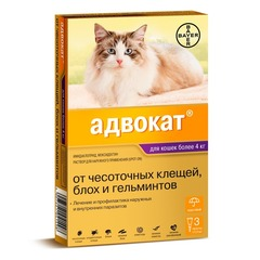 Адвокат для кошек более 4 кг от клещей, блох, гельминтов (1 пипетка 0,8 мл)