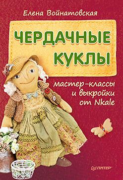 Чердачные куклы: мастер-классы и выкройки от Nkale войнатовская е г чердачные куклы мастер классы и выкройки от nkale