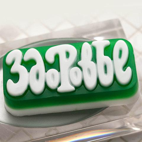 Пластиковая форма для мыла Здоровье