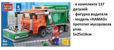 Конструктор 5044 город мастеров Камаз 137 дет.