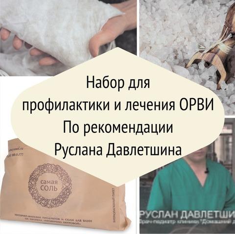 Набор для детей с 0+, для детей всех возрастов. Для профилактики и лечения ОРВИ. Составленный по рекомендации Руслана Давлетшина. 56 кг соли + лаванда купаж в подарок!