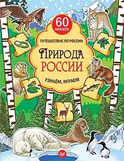 Фото - Природа России. Узнаём, играем (+многоразовые наклейки) природа россии узнаём играем многоразовые наклейки