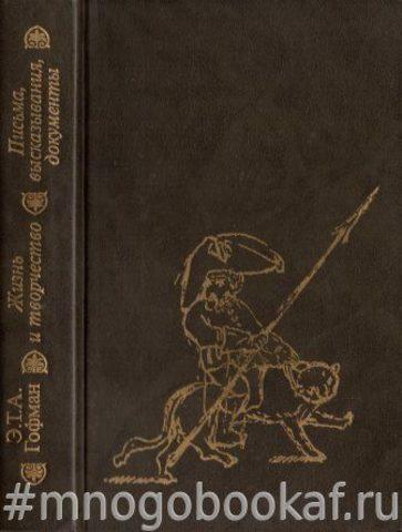Э. Т. А. Гофман. Жизнь и творчество. Письма, высказывания, документы
