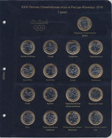Лист для юбилейных монет XXXI Летних Олимпийских игр в Рио-де-Жанейро 2016