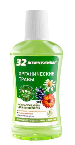 Modum 32 Жемчужины Ополаскиватель для полости рта Органические травы 250мл