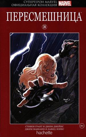 Супергерои Marvel №24. Пересмешница