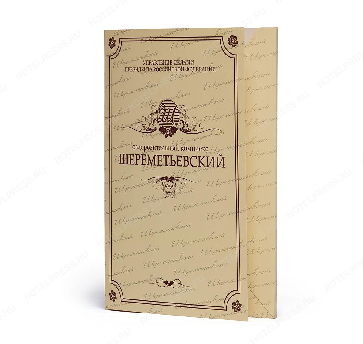Полноцветная фирменная папка оздоровительного комплекса «Шереметьевский»