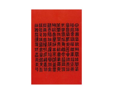 100 иероглифов счастья