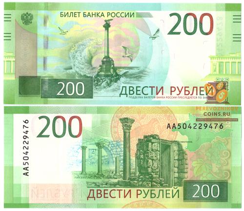 200 рублей банкнота РФ 2017 год. Серия АА. UNC. Красивые номера