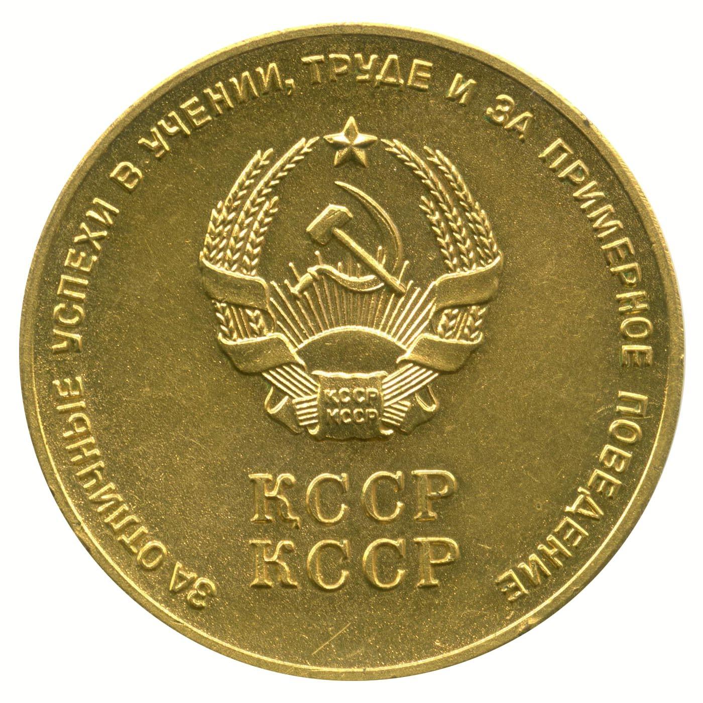 Школьная золотая медаль Казахская ССР 1960 год. XF