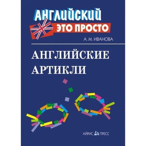 Английские артикли / Краткий справочник