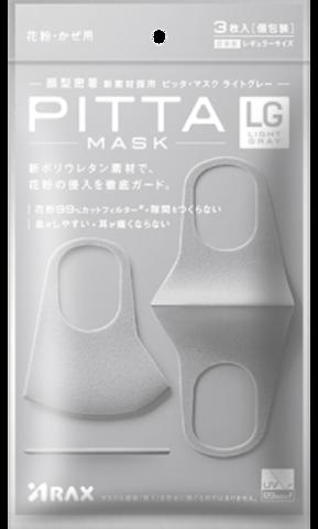 PITTA MASK LIGHT GREY , маска-респиратор стандартный размер 3 шт в упаковке (светло-серая)