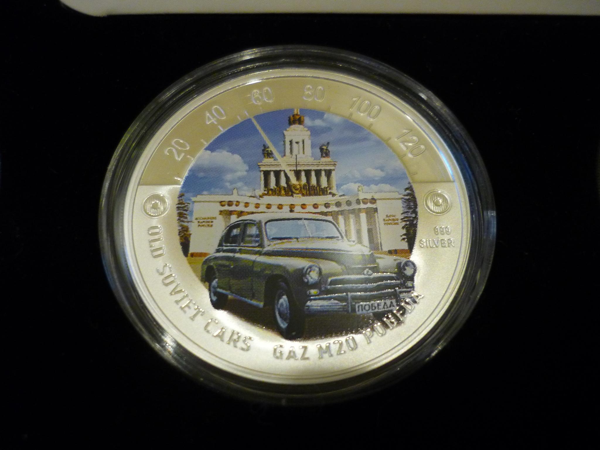 Коллекция монет автомобили СССР