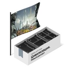 Модульный органайзер для игры «Цивилизация. Новый рассвет»