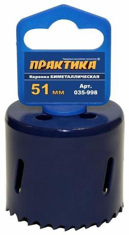 Коронка биметаллическая ПРАКТИКА  51 мм (2