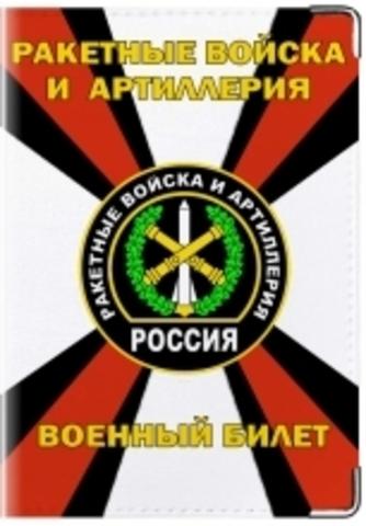 """Военный билет """"Ракетные войска и артиллерия"""""""