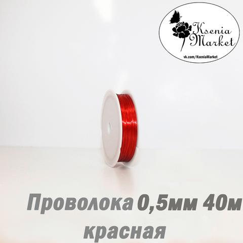 Проволока 0,5мм 40метров красная