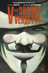 Комикс «V - значит вендетта»