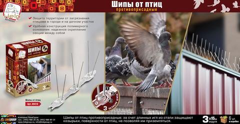 Шипы от птиц противоприсадные, 3 шт по 15 см