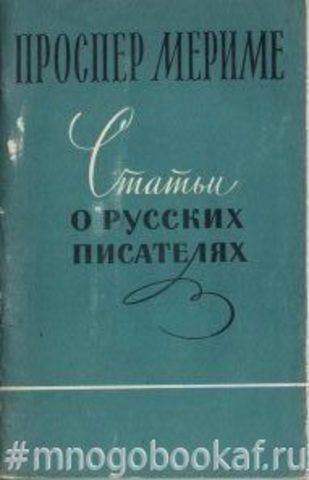 Статьи о русских писателях