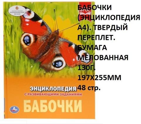 Книга Энциклопедия Бабочки /Умка/ 03451-3