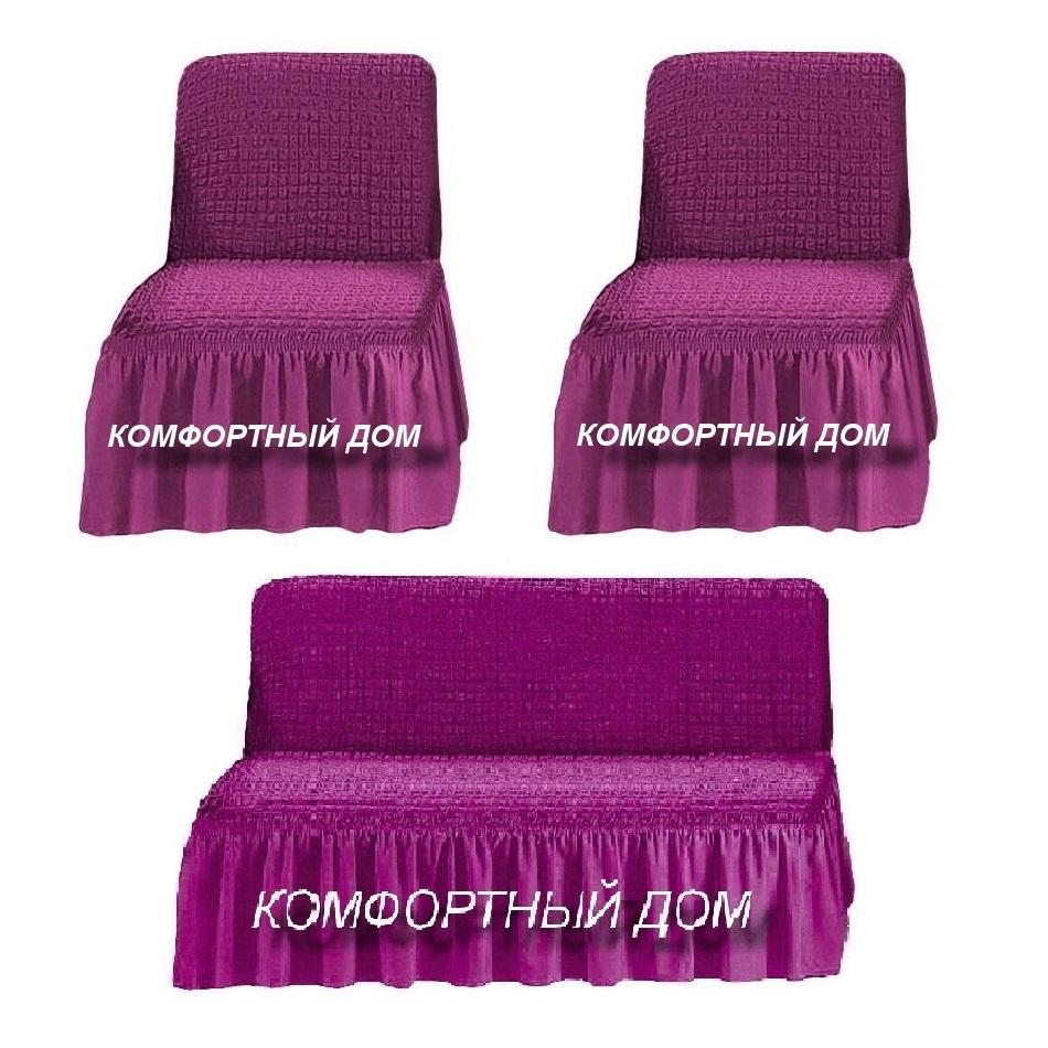 Чехол на  диван и два кресла, без подлокотников, фиолетовый