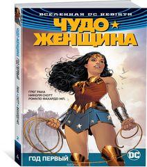 Вселенная DC. Rebirth. Чудо-Женщина. Кн.2. Год первый