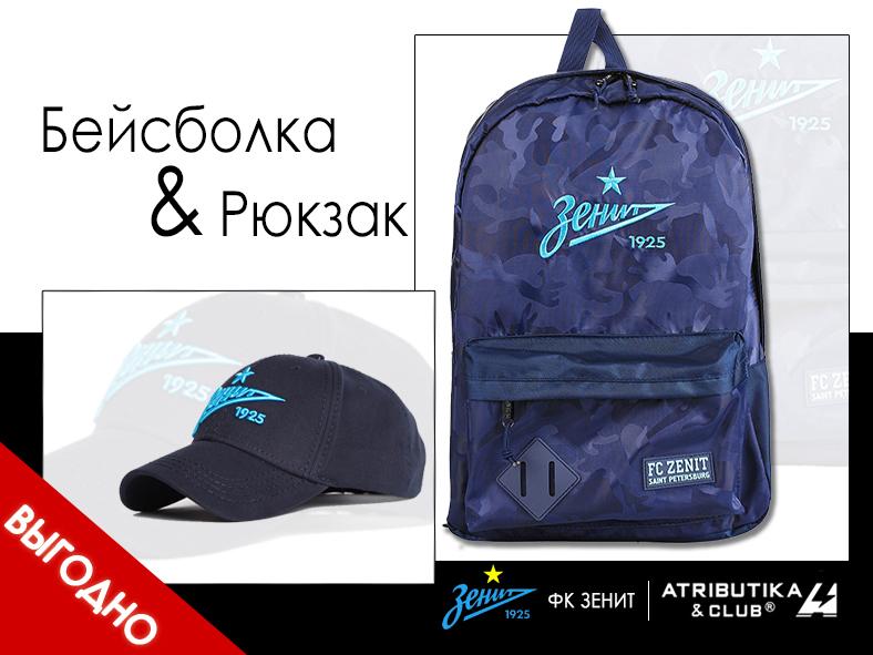 Комплект ФК Зенит (бейсболка и рюкзак)