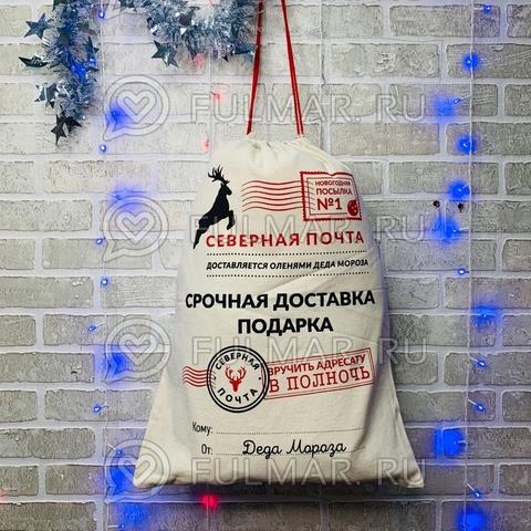 Мешок деда мороза для подарков