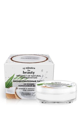 Белита-М 15 minutes for beauty Биоцеллюлозные патчи на основе кокосовой воды от отеков и темных кругов под глазами 15 пар