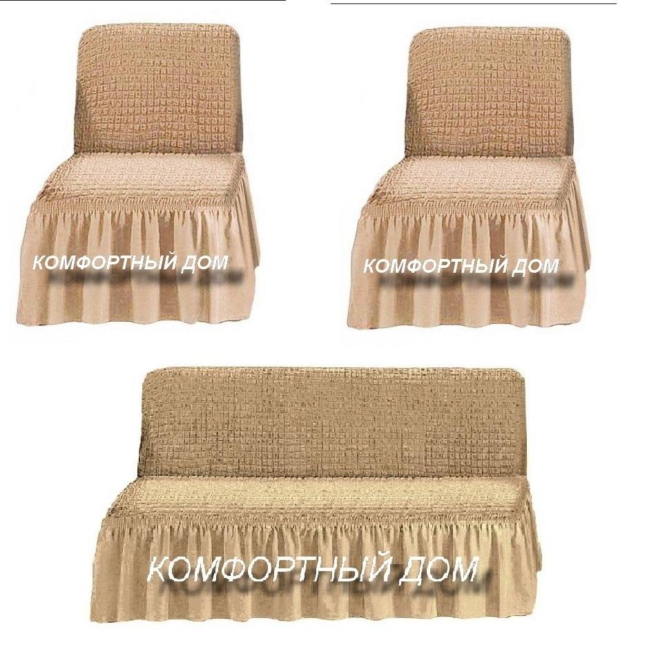 Чехол на  диван и два кресла, без подлокотников, песочный