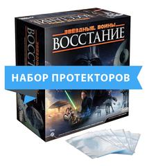 Протекторы для настольной игры Звездные Войны: Восстание