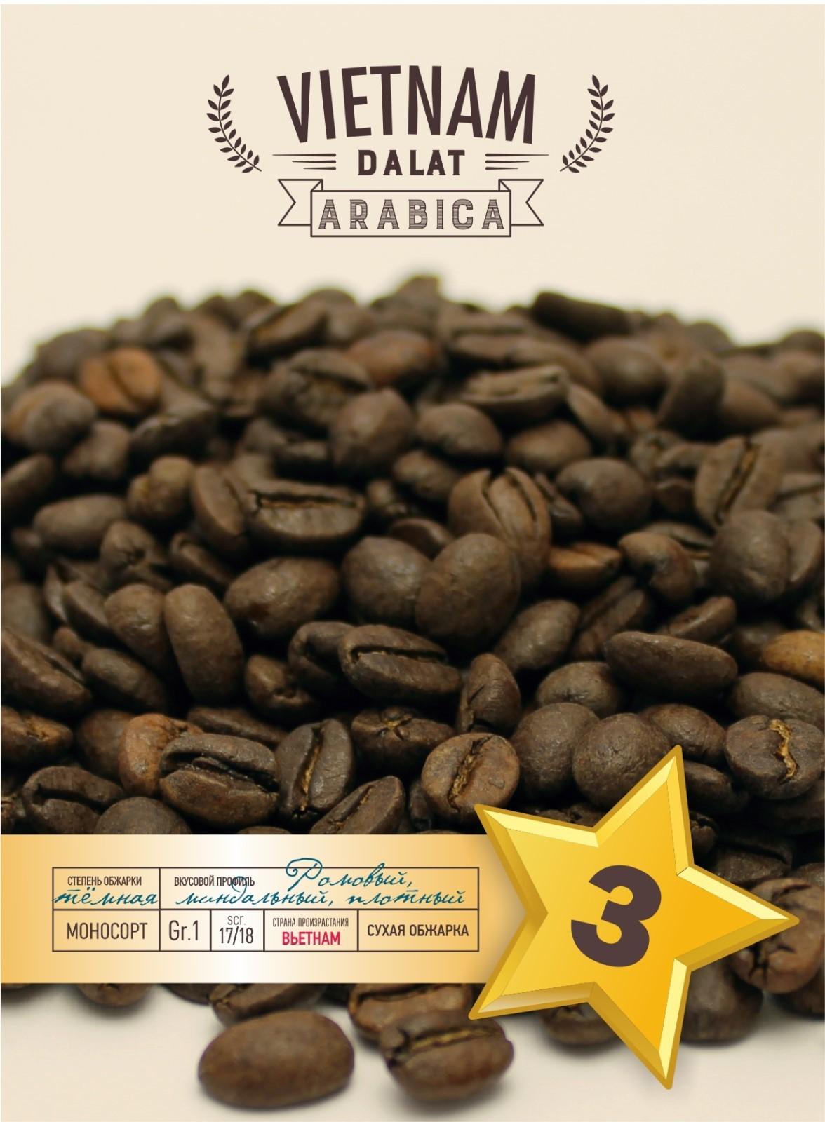 Вьетнамский кофе в карамели Далат №3