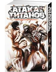 Манга «Атака на Титанов. Книга 6»
