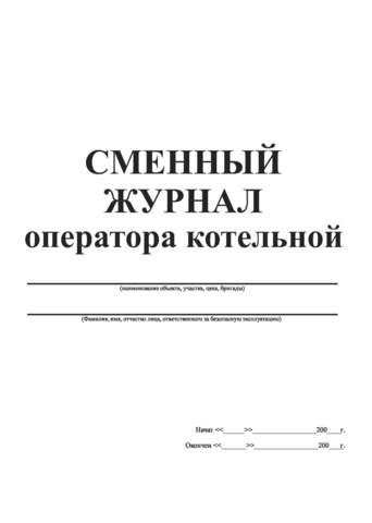 Сменный журнал оператора котельной.