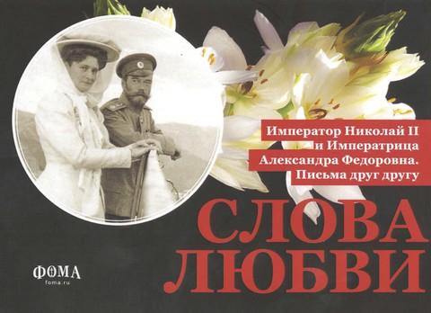 12 цветных почтовых открыток «Император Николай II и императрица Александра Федоровна. Письма друг другу. Слова любви» в наборе