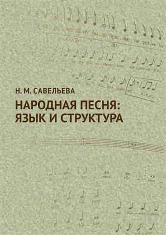 Н. М. Савельева Народная песня: язык и структура.