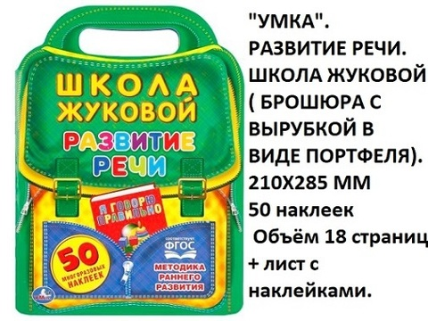 Книга Развитие речи Школа Жуковой 01847-6
