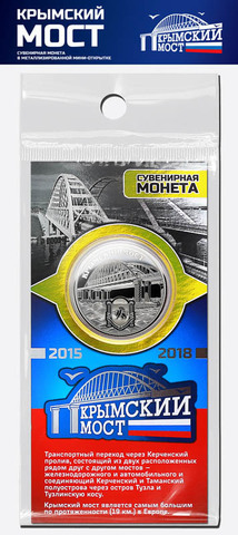 """Гравированная монета """"Крымский мост"""" 25 рублей в открытке."""