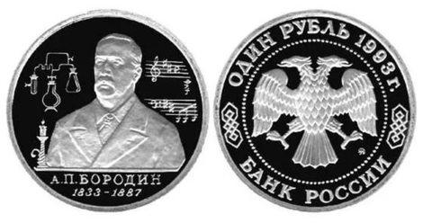 """(Proof) 1 рубль """"160-летие со дня рождения А.П. Бородина"""" 1993 год"""