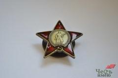 Орден Красной Звезды, реплика